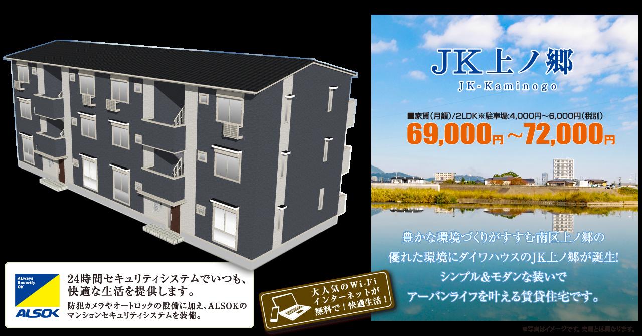 Jk上ノ郷 コスギ不動産
